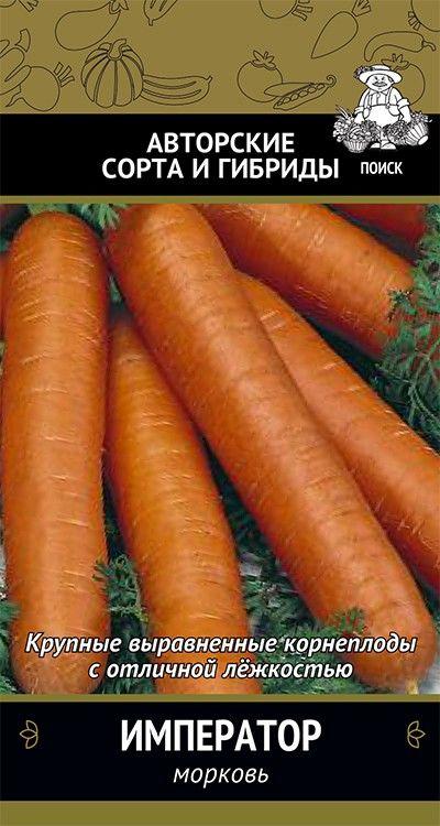 Сорта гибридов моркови